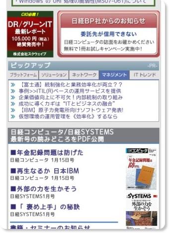 http://itpro.nikkeibp.co.jp/article/COLUMN/20090113/322782/?ST=security