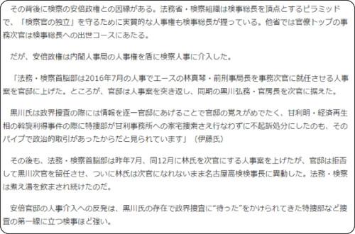 https://www.iza.ne.jp/kiji/politics/news/180403/plt18040315220021-n4.html
