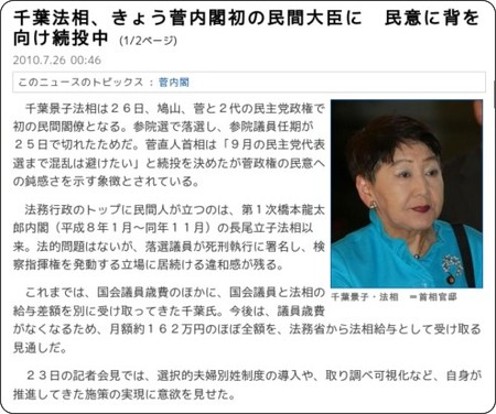 http://sankei.jp.msn.com/politics/policy/100726/plc1007260049001-n1.htm