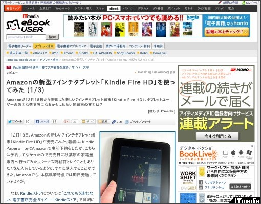http://ebook.itmedia.co.jp/ebook/articles/1212/21/news020.html