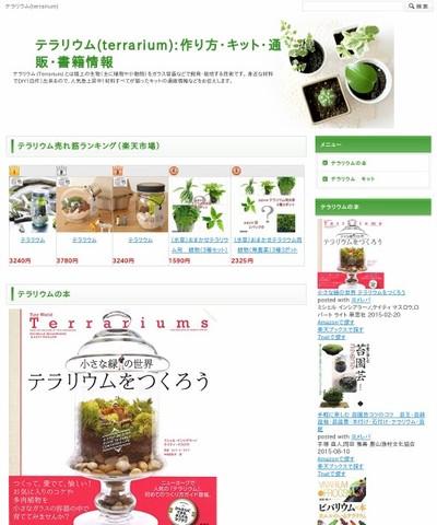 http://aroma-ventvert.com/terrarium/