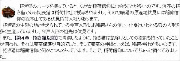 http://homepage1.nifty.com/manekinekoclub/kenkyu/keizu/keizu_inari.html