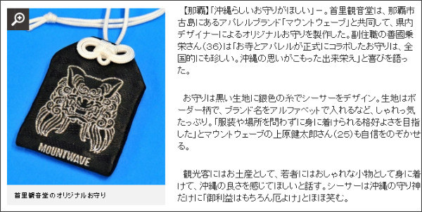 http://www.okinawatimes.co.jp/article.php?id=59788