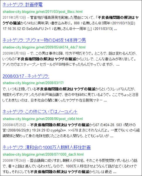 http://www.google.co.jp/#sclient=psy-ab&hl=ja&safe=off&source=hp&q=site:shadow-city.blogzine.jp+%E4%B8%8D%E8%89%AF%E5%82%B5%E6%A8%A9%E5%95%8F%E9%A1%8C%E3%81%AE%E8%A7%A3%E6%B1%BA%E3%81%AF%E3%83%A4%E3%82%AF%E3%82%B6%E3%81%AE%E6%AE%B2%E6%BB%85&pbx=1&oq=site:shadow-city.blogzine.jp+%E4%B8%8D%E8%89%AF%E5%82%B5%E6%A8%A9%E5%95%8F%E9%A1%8C%E3%81%AE%E8%A7%A3%E6%B1%BA%E3%81%AF%E3%83%A4%E3%82%AF%E3%82%B6%E3%81%AE%E6%AE%B2%E6%BB%85&aq=f&aqi=&aql=&gs_sm=d&gs_upl=4779l8428l6l8465l8l3l0l0l0l1l221l535l0.1.2l3l0&bav=on.2,or.r_gc.r_pw.,cf.osb&fp=c5933c4d91589e89&biw=1163&bih=702