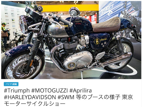 https://www.246g.com/log246/2017/04/tokyo-mc2017-triumph-motoguzzi-aprilira-harleydavidson.html