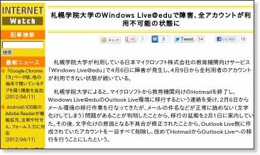 http://internet.watch.impress.co.jp/docs/news/20120411_525606.html