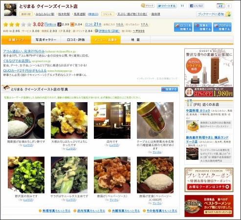 http://r.tabelog.com/kanagawa/A1401/A140103/14035509/