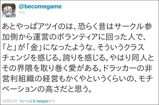 http://twitter.com/#!/becomegame/status/153104665591025664