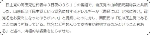 http://www.sankei.com/politics/news/160204/plt1602040002-n1.html