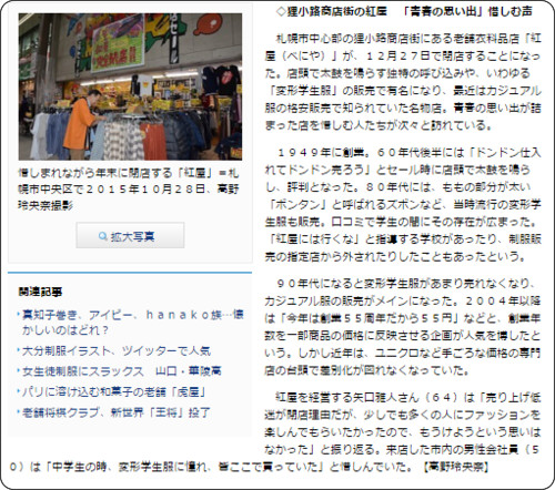 http://mainichi.jp/select/news/20151101k0000e040125000c.html