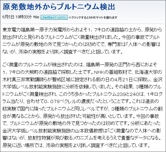 http://www3.nhk.or.jp/news/html/20110605/k10013327841000.html