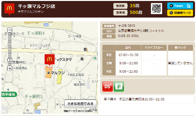 http://www.mcdonalds.co.jp/shop/map/map.php?strcode=13815