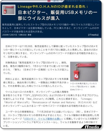 http://plusd.itmedia.co.jp/enterprise/articles/0812/01/news068.html