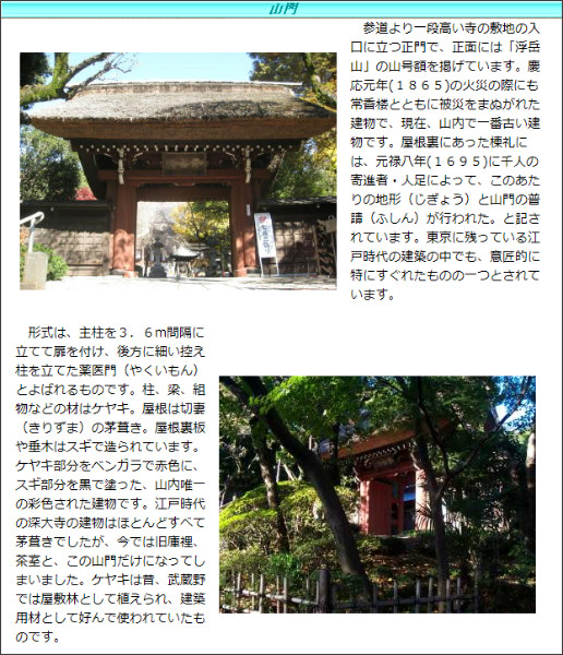 http://jindaiji.sakura.ne.jp/home/jindaiji/jindaiji103.html
