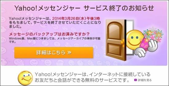 http://messenger.yahoo.co.jp/