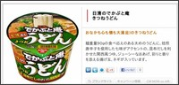 http://www.nissinfoods.co.jp/product/p_4906.html?ref_page=srch&kw=%E3%81%86%E3%81%A9%E3%82%93