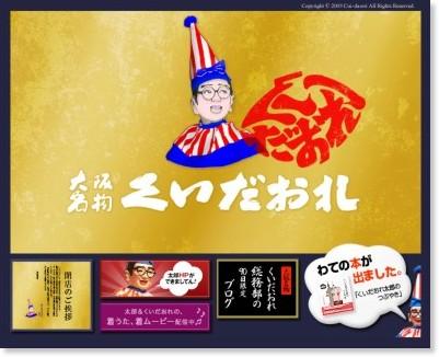 http://www.cui-daore.co.jp/top.html