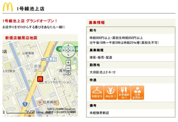 http://www.mcdonalds.co.jp/recruit/crew/shop/n_2012081402