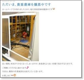 http://blog.tsurumi-u.ac.jp/library/2010/08/post-c741.html