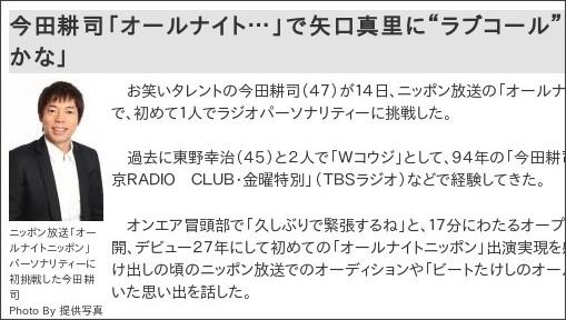 http://www.sponichi.co.jp/entertainment/news/2013/06/14/kiji/K20130614006014770.html