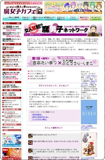 http://www.garupara.jp/fjcafe/contents/column/current_fdnetwork/data/