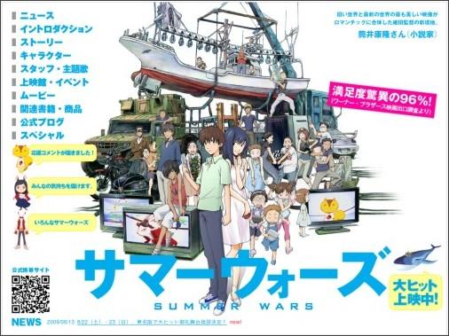 http://s-wars.jp/index.html