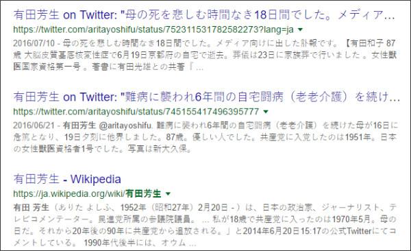 https://www.google.co.jp/#q=%E6%9C%89%E7%94%B0%E8%8A%B3%E7%94%9F%E3%80%80%E6%AF%8D%E8%A6%AA%E3%80%80%E7%8D%A3%E5%8C%BB