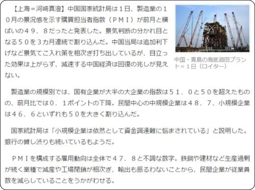 http://www.sankei.com/world/news/151101/wor1511010015-n1.html