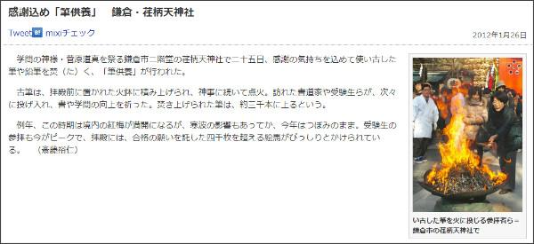 http://www.tokyo-np.co.jp/article/kanagawa/20120126/CK2012012602000030.html