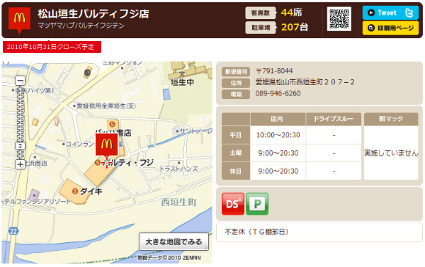 http://www.mcdonalds.co.jp/shop/map/map.php?strcode=38507