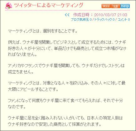 http://kajikawa-yukiko.at.webry.info/201003/article_2.html