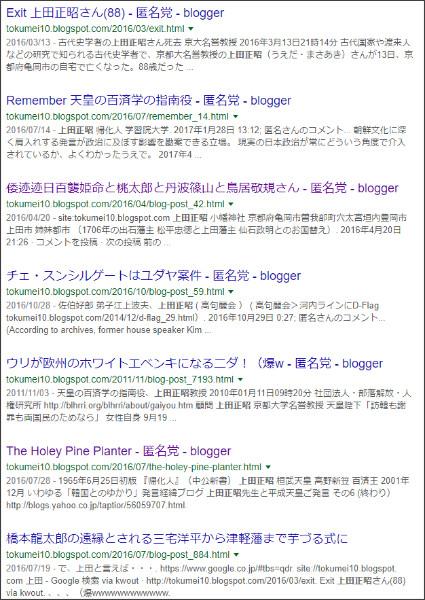 https://www.google.co.jp/search?q=site%3A%2F%2Ftokumei10.blogspot.com+%E4%B8%8A%E7%94%B0%E6%AD%A3%E6%98%AD&oq=site%3A%2F%2Ftokumei10.blogspot.com+%E4%B8%8A%E7%94%B0%E6%AD%A3%E6%98%AD&gs_l=psy-ab.3...1260.2435.0.3168.2.2.0.0.0.0.117.233.0j2.2.0....0...1..64.psy-ab..0.0.0.j-W1ON7YZ3o