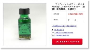 http://aromaventvert.shop-pro.jp/?pid=25638232