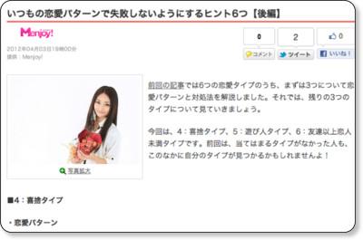 http://news.livedoor.com/article/detail/6433220/