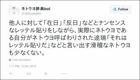 https://twitter.com/netouyojiten/status/652214705398788096