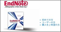 http://www.usaco.co.jp/products/isi_rs/endnote.html