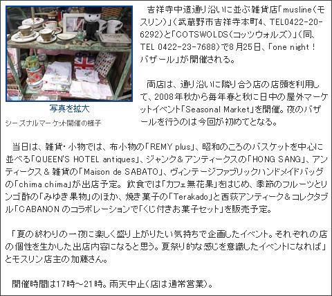 http://kichijoji.keizai.biz/headline/1482/