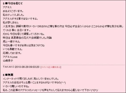 http://ameblo.jp/agneschan/entry-10633034993.html