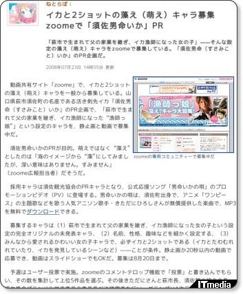 http://www.itmedia.co.jp/news/articles/0807/23/news063.html