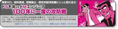 http://rikunabi-next.yahoo.co.jp/tech/docs/ct_s03600.jsp?p=001556&rfr_id=atit