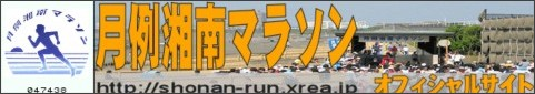 http://shonan-run.xrea.jp/index.html