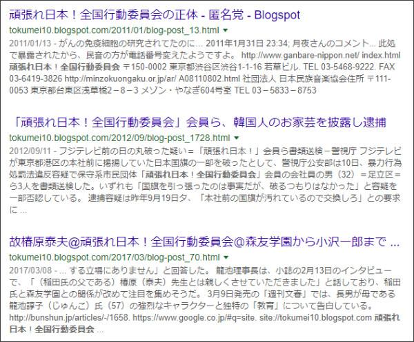 https://www.google.co.jp/search?ei=Cd7EWvebMeK7jwTbpIHYDg&q=site%3A%2F%2Ftokumei10.blogspot.com+%E9%A0%91%E5%BC%B5%E3%82%8C%E6%97%A5%E6%9C%AC%21%E5%85%A8%E5%9B%BD%E8%A1%8C%E5%8B%95%E5%A7%94%E5%93%A1%E4%BC%9A&oq=site%3A%2F%2Ftokumei10.blogspot.com+%E9%A0%91%E5%BC%B5%E3%82%8C%E6%97%A5%E6%9C%AC%21%E5%85%A8%E5%9B%BD%E8%A1%8C%E5%8B%95%E5%A7%94%E5%93%A1%E4%BC%9A&gs_l=psy-ab.3...0.0.1.149.0.0.0.0.0.0.0.0..0.0....0...1c..64.psy-ab..0.0.0....0.EqiD9Wt2E34