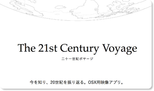 http://www.zugakousaku.com/2015/project.php?work=voyage&lang=jp