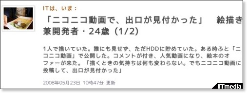 http://www.itmedia.co.jp/news/articles/0805/23/news051.html