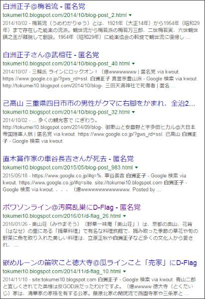 https://www.google.co.jp/#q=site:%2F%2Ftokumei10.blogspot.com+%E7%99%BD%E6%B4%B2%E6%AD%A3%E5%AD%90