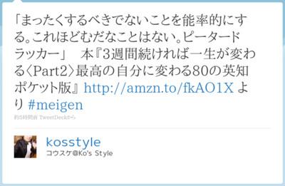 http://twitter.com/kosstyle/status/34501721015328768