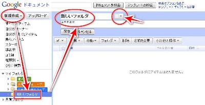 http://kwgu2w.bay.livefilestore.com/y1pVsHqbiVe7L-eY3dhYMwyFwuMmT8FXgTHFNUTBnrg5jw1W10HIeeCIyTL8AI82b3jiTKN5i6f7LNXK-wwCBwif--1tILNR3Un/Google_Docs_ShareFolder_CreateNewFolder.jpg