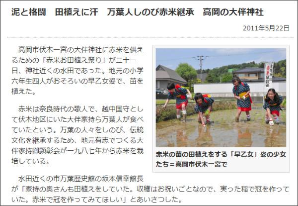 http://www.chunichi.co.jp/article/toyama/20110522/CK2011052202000149.html