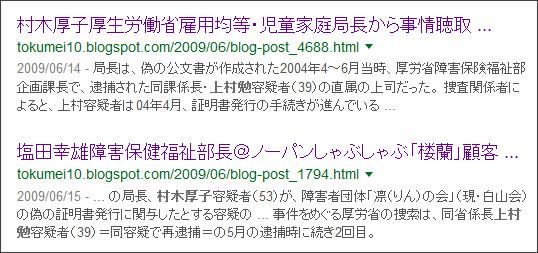 https://www.google.co.jp/#q=site:%2F%2Ftokumei10.blogspot.com+%E4%B8%8A%E6%9D%91%E5%8B%89%E3%80%80%E6%9D%91%E6%9C%A8%E5%8E%9A%E5%AD%90