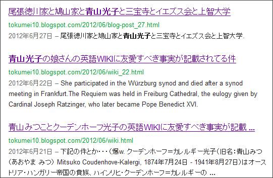 http://www.google.co.jp/search?hl=ja&safe=off&biw=1145&bih=939&q=site%3Atokumei10.blogspot.com+&btnG=%E6%A4%9C%E7%B4%A2&aq=f&aqi=&aql=&oq=#hl=ja&safe=off&sclient=psy-ab&q=site:tokumei10.blogspot.com+%E9%9D%92%E5%B1%B1%E5%85%89%E5%AD%90&oq=site:tokumei10.blogspot.com+%E9%9D%92%E5%B1%B1%E5%85%89%E5%AD%90&gs_l=serp.3...2453.5075.0.5858.15.15.0.0.0.2.239.2210.0j14j1.15.0...0.0.zwlf2DAMb60&pbx=1&bav=on.2,or.r_gc.r_pw.r_qf.,cf.osb&fp=5f8636201e4d370b&biw=740&bih=877
